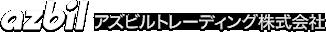 アズビルトレーディング株式会社