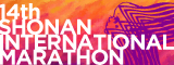 Shonan International Marathon official website