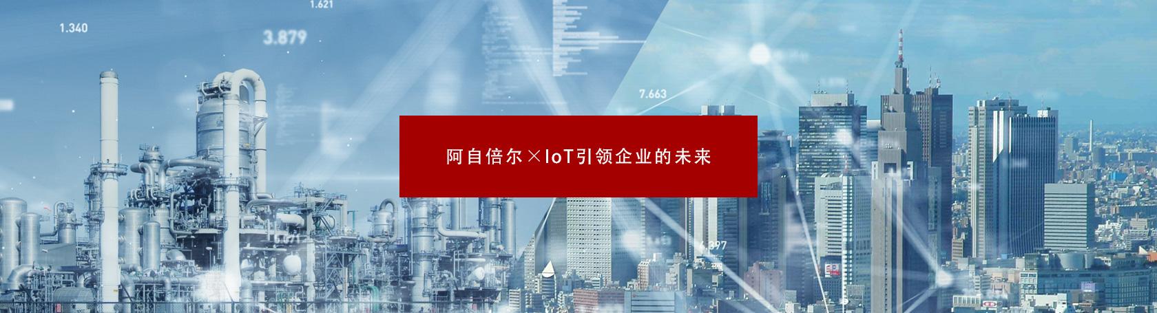 阿自倍尔×IoT引领企业的未来