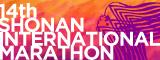 Shonan International Marathon official website