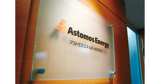 アストモスエネルギー株式会社