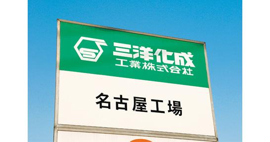 三洋化成工業株式会社 名古屋工場