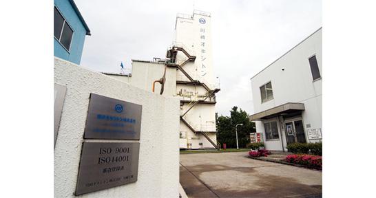 川崎オキシトン株式会社 川崎工場