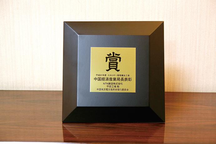 連の取組みの成果もあり、NTN鋳造では2009年度の「エネルギー管理優良工場等表彰」において中国経済産業局長表彰を受けるという栄誉を獲得した。