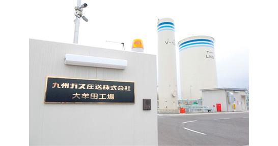 九州ガス圧送株式会社 大牟田工場