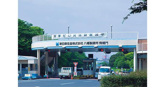 新日鐵住金株式会社 八幡製鐵所