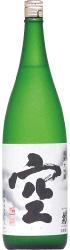 関谷醸造のメインブランドのお酒「蓬莱泉 空」。