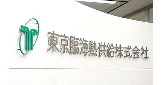 東京臨海熱供給株式会社