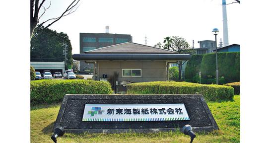 新東海製紙株式会社 島田工場
