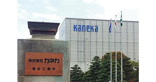 株式会社カネカ 高砂工業所