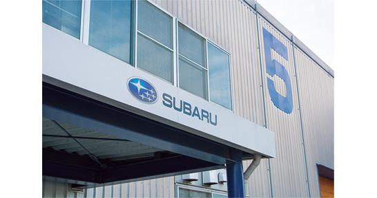 株式会社SUBARU 群馬製作所 大泉工場