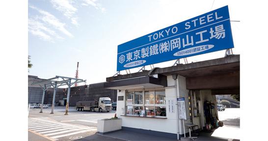 東京製鐵株式会社 岡山工場