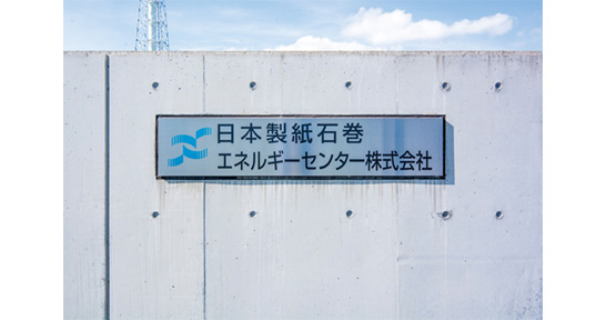 日本製紙石巻エネルギーセンター株式会社 石巻雲雀野発電所
