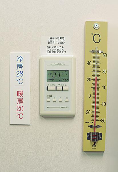 各部屋には、省エネルギーを呼びかけるメッセージとともに温度計が設置されている。室温を確認して、室内設定温度を変更できる配置となっている。