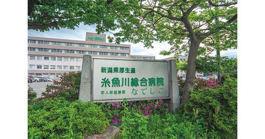 新潟県厚生農業協同組合連合会 糸魚川総合病院
