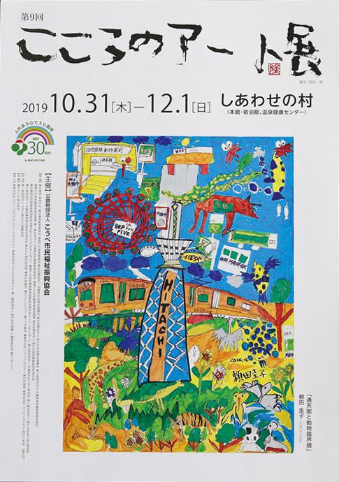しあわせの村で毎年実施される「こころのアート展」のパンフレット。