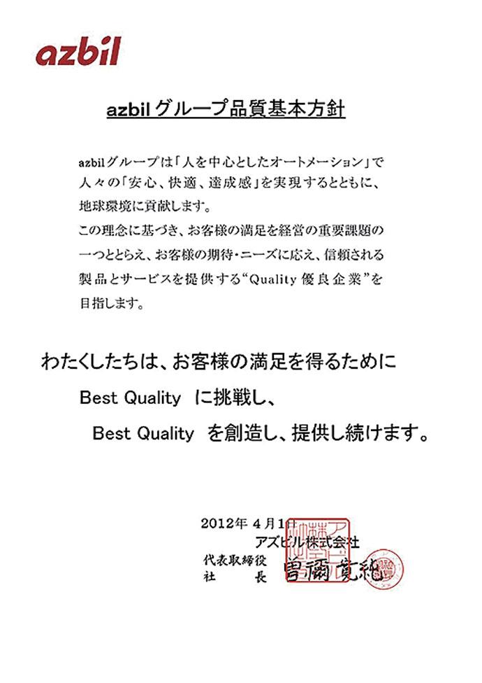 azbilグループ品質基本方針