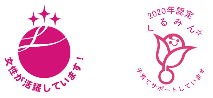 (左)2018年に「えるぼし認定」取得。<br>(右)2020年に「くるみん認定」取得。