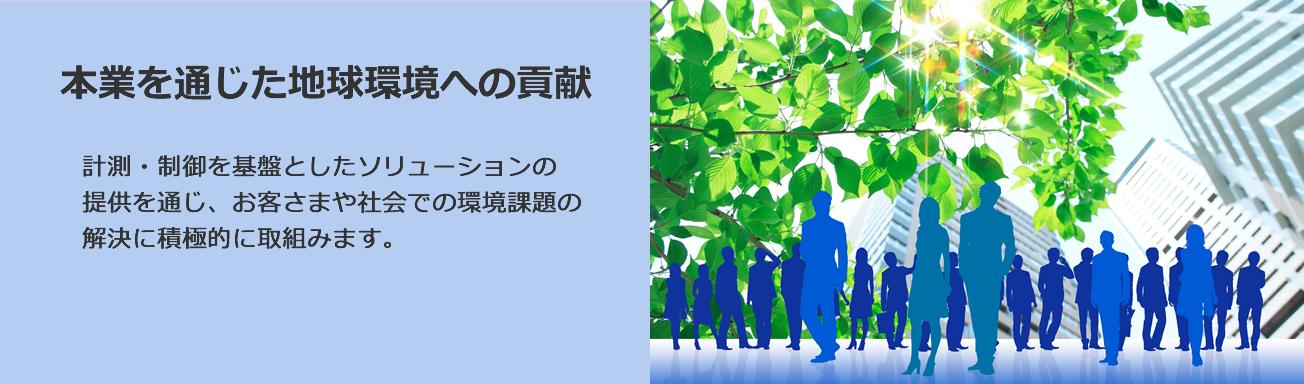 本業を通じた地球環境への貢献