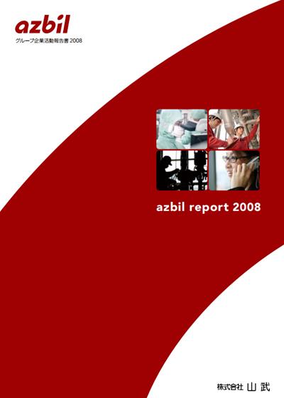 azbil report 2008