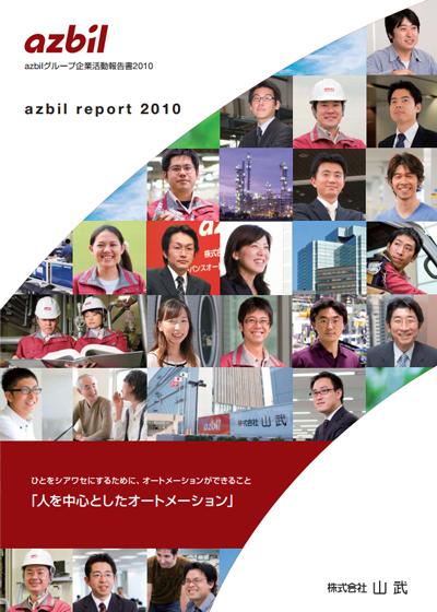 azbil report 2010