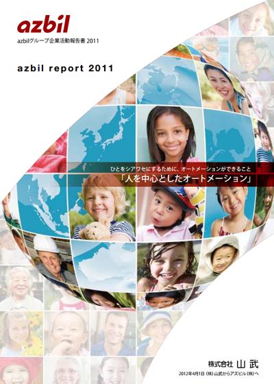azbil report 2011