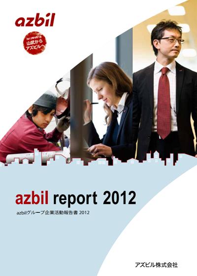 azbil report 2012