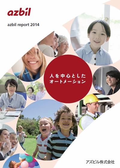 azbil report 2014