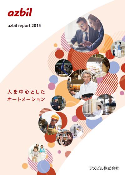 azbil report 2015