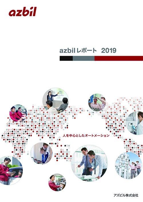 azbilレポート 2019