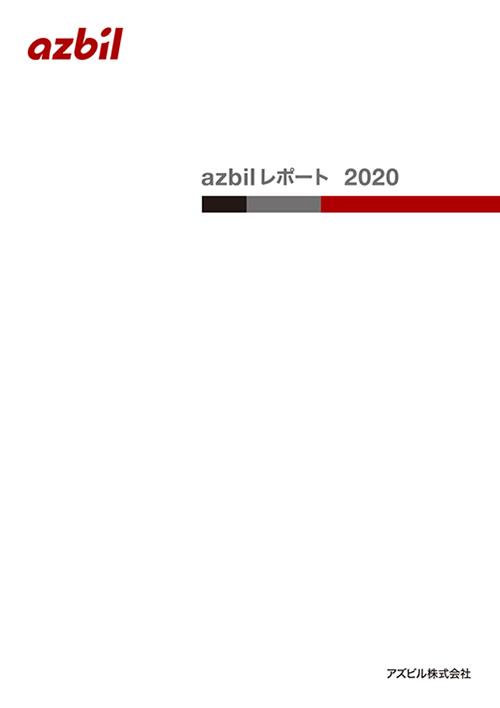 azbilレポート 2020
