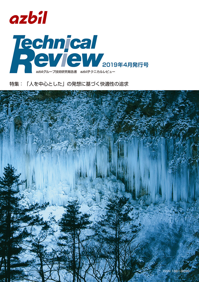 azbil Technical Review