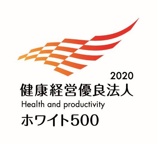 """健康経営優良法人""""ホワイト500"""""""