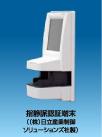 バイオメトリクス認証装置