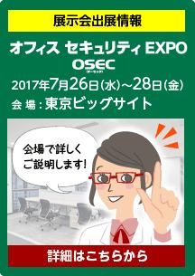 オフィス セキュリティ EXPO OSEC 出展のご案内