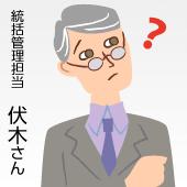 統括管理担当 伏木さんのお悩み