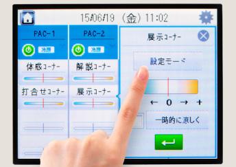 ユーザーがビルマルチの設定画面を操作している写真