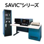 SAVIC™シリーズ