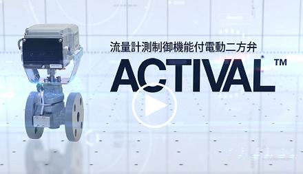 ACTIVAL 動画