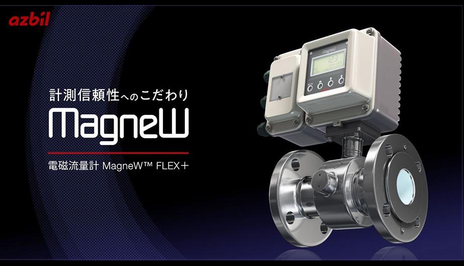 電磁流量計 MagneW 紹介動画