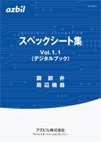 調節弁・周辺機器 Vol.1.1