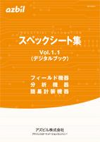 フィールド機器・分析機器・簡易計装機器 Vol.1.1