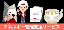 エネルギー管理支援サービス