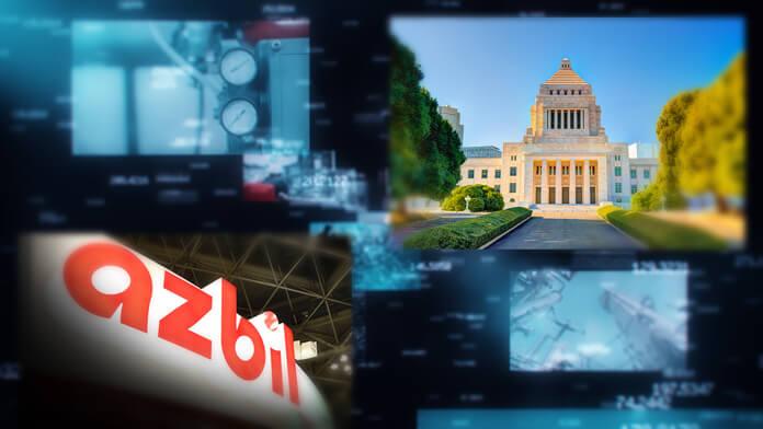ものづくり×Iotが実現する未来に向けて、日本政府と共に動き出したアズビルのIotソリューションズ