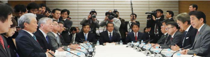 日本政府「未来投資会議」