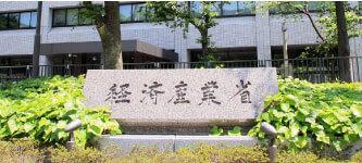 経済産業省の建物
