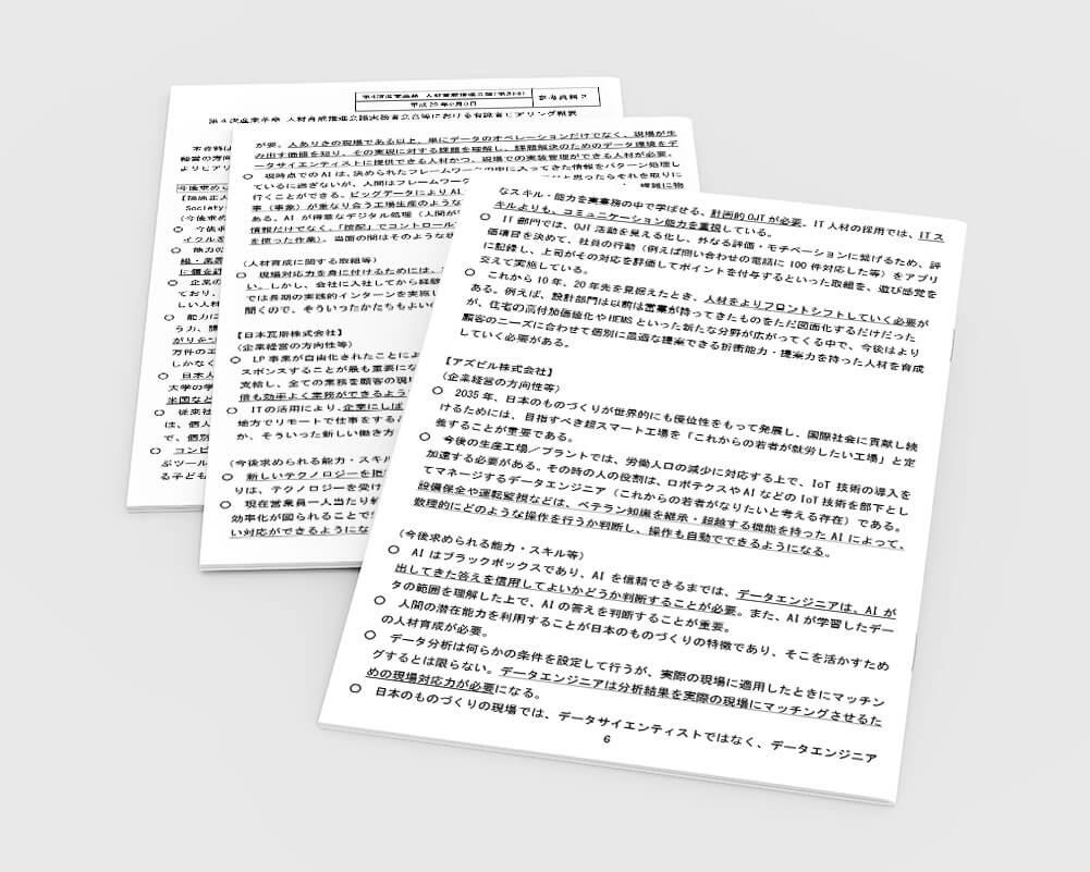 人材育成推進会議実務者会合等における有識者ヒアリング概要の書類