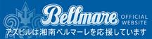 アズビルは湘南ベルマーレを応援しています。湘南ベルマーレオフィシャルサイトへ